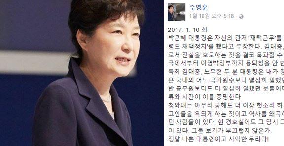 박근혜 경호원 1