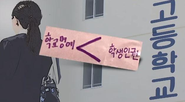 학생 성희롱5